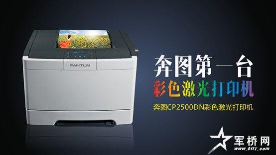 才色兼备,奔图首款彩色激光打印机面世