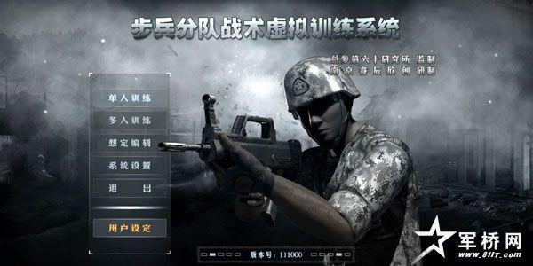 步兵分队战术虚拟训练系统
