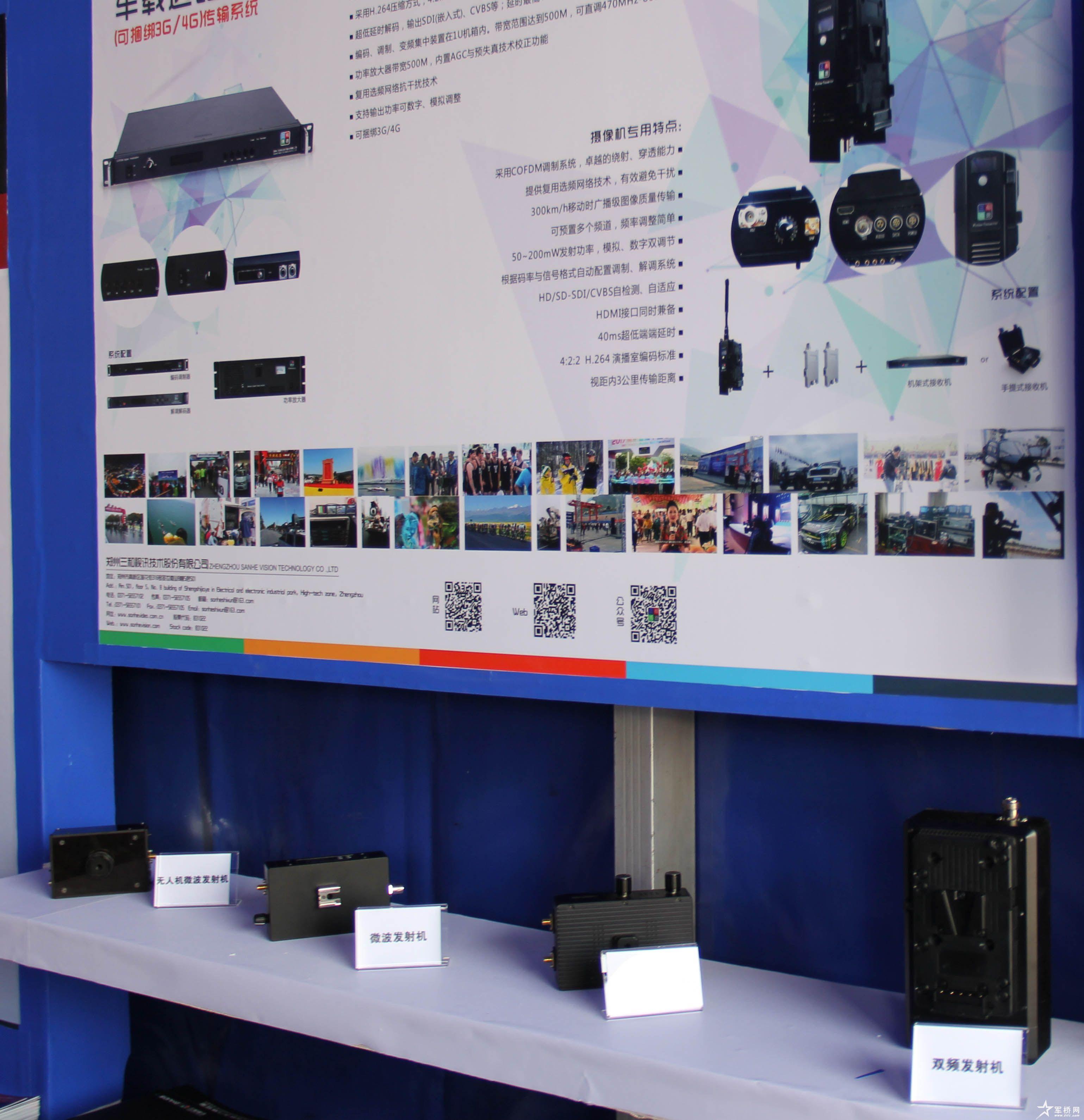 摄像机微波传输系统: 产品介绍: 采用COFDM调制系统,卓越的绕射、穿透能力 提供复用选频网络技术,有效避免干扰 300km/h移动时广播级图像质量传输 可预置多个频道,频率调整简单 50~200mW发射功率,模拟、数字双调节 根据码率与信号格式自动配置调制、解调系统 HD/SD-SDI/CVBS自检测、自适应 HDMI接口同时兼备 40ms超低端端延时 4:2:2 H.
