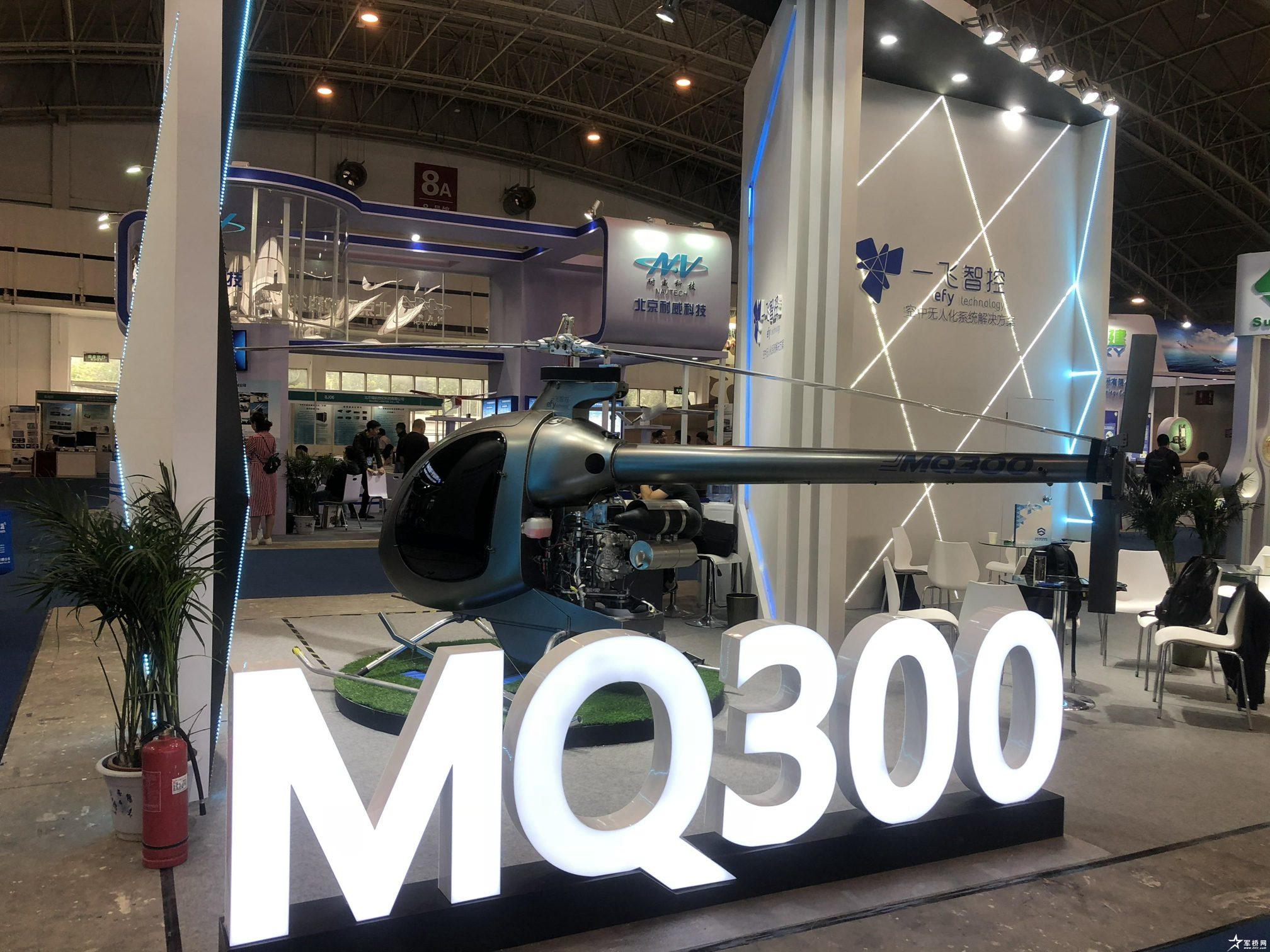 一飞智控携无人直升机MQ-300 亮相2018国防电子展