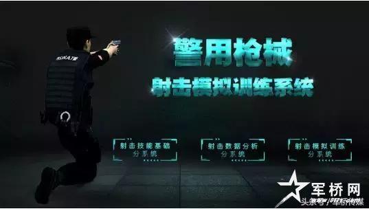 德一视界致力推动警用枪械射击模拟训练技术发展