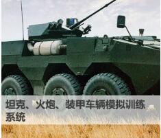 坦克、火炮、装甲车辆模拟训练系统