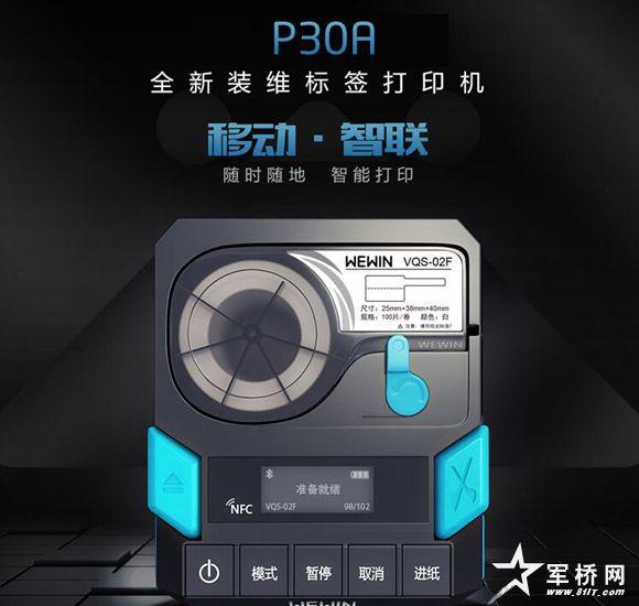 伟文(wewin)P30A 全新装维标签打印机
