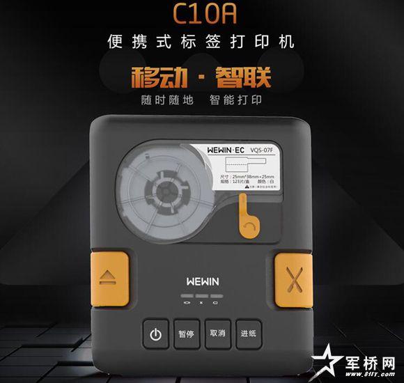伟文(wewin)C10A 便携式标签打印机