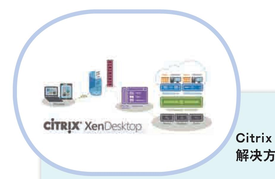Citrix 虚拟桌面 解决方案