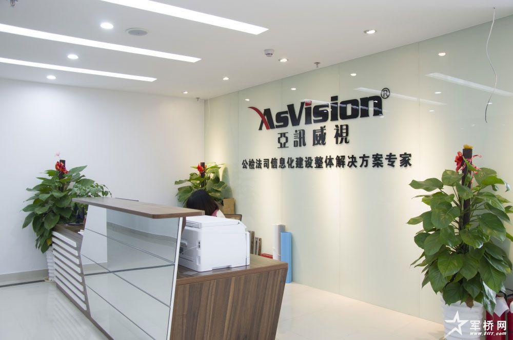 深圳亚讯威视数字技术有限公司关于我们