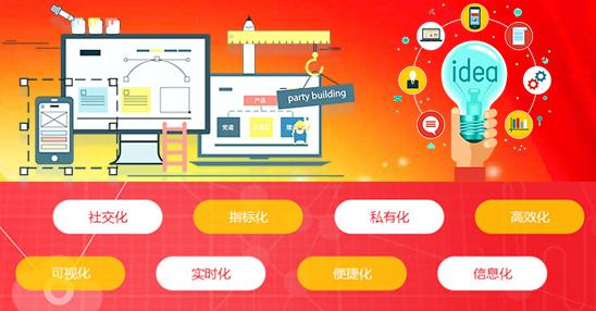为什么选择亚讯威视智慧党建解决方案?