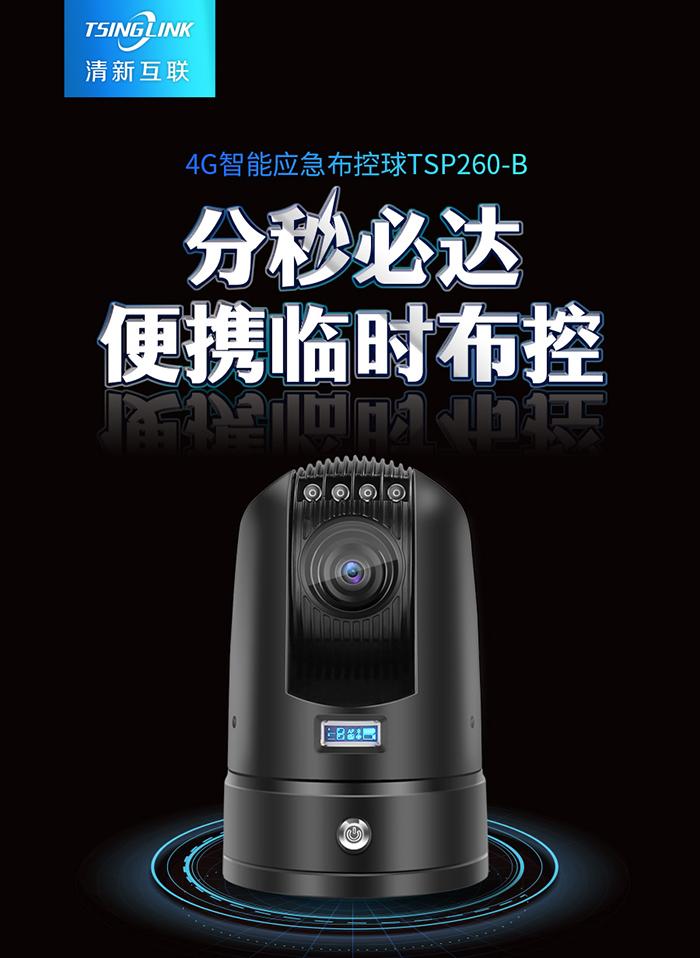 清新互联推出新款4G智能应急布控球