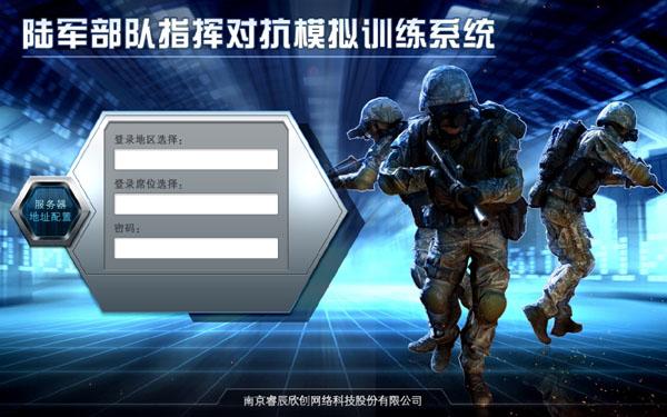 陆军部队指挥对抗模拟训练系统