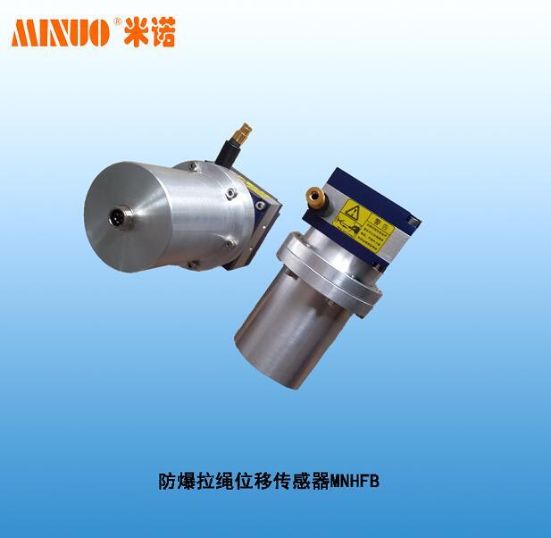 防爆型拉绳(线)位移传感器MNHFB-100-RS