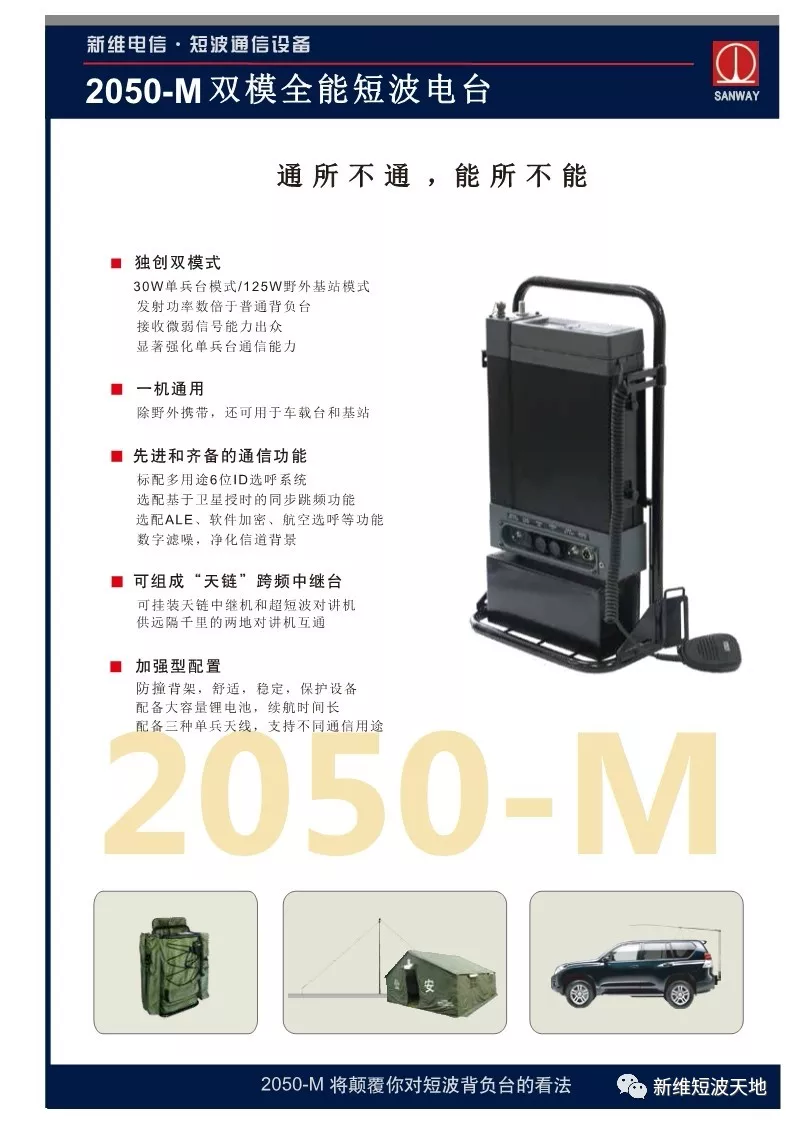 2050-M应急双模短波电台