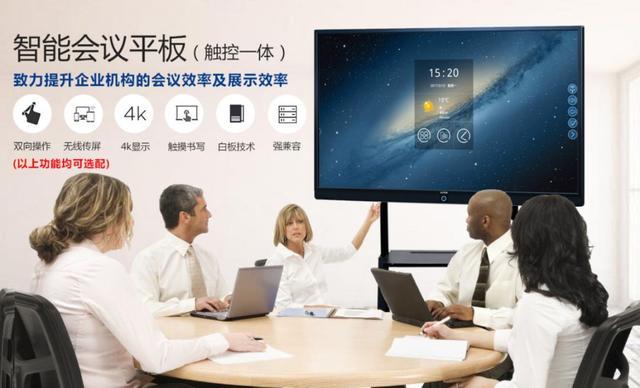 ICITEN智能会议平板
