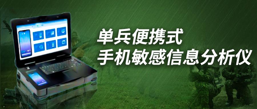 单兵便携式手机敏感信息分析仪