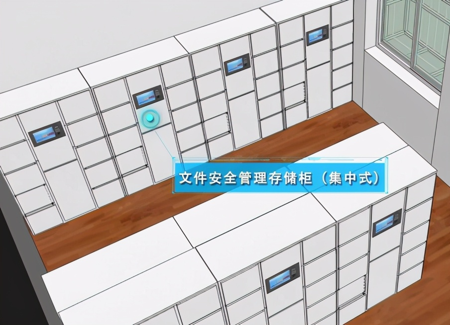 基于RFID技术的涉密载体管控系统